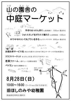 thumbnail of 中庭マーケット