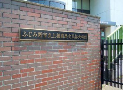 上福岡資料館